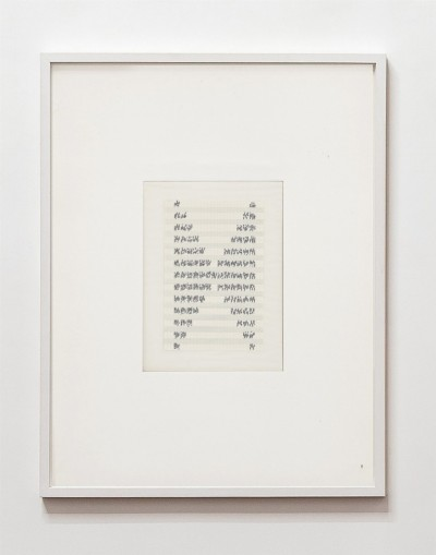 Partitura asemantica, 1973-1974, indian in on tracing paper, indian ink on staff paper, cm 73 x 53 (framed), cm 70 X 50 (unframed), photo: Danilo Donzelli