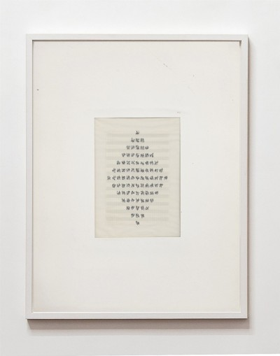 Partitura asemantica, 1974, indian ink on tracing paper, ink on staff paper, cm 63 x 53 (framed), cm 65 X 50 (unframed) photo: Danilo Donzelli