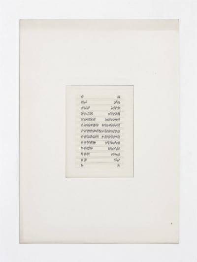 Partitura asemantica, 1973-1974, indian in on tracing paper, indian ink on staff paper, cm 73 x 53 (framed), cm 70 X 50 (unframed), photo- Danilo Donzelli.